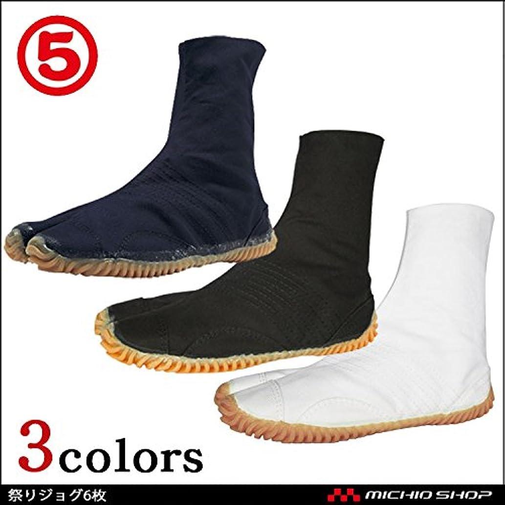 フリルセットアップほのか丸五 作業靴 MARUGO 祭りたび 足袋 祭りジョグ6枚Color:02白 28.0