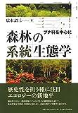 森林の系統生態学―ブナ科を中心に―