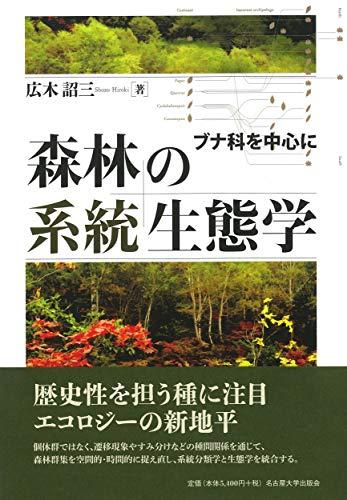 森林の系統生態学―ブナ科を中心に― / 広木 詔三