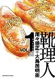 靴理人 1巻 (芳文社コミックス)