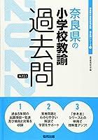 奈良県の小学校教諭過去問 2022年度版 (奈良県の教員採用試験「過去問」シリーズ)