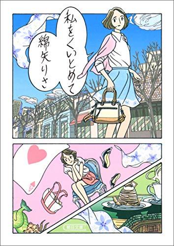 私をくいとめて (朝日文庫)