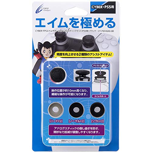 CYBER ・ FPSエイムサポート&アシストスティックセット ( PS5 用) ブラック - PS5