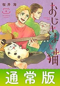 おじさまと猫 6巻通常版 (デジタル版ガンガンコミックスpixiv)