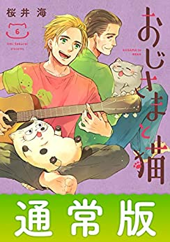 [桜井海]のおじさまと猫 6巻通常版 (デジタル版ガンガンコミックスpixiv)