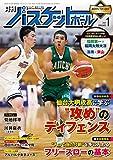 月刊バスケットボール 2021年 1月号[雑誌]