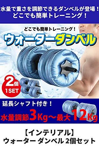【インテリアル】ウォーターダンベル2個セット(ジョウゴ・延長ハンドル付)(3kg~12㎏)延長シャフト付き青ブルー水重量調節コンパクト収納持ち運び携帯旅行出張ソフトトレーニング筋トレウエイトシェイプアップ