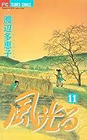 風光る (11) (Betsucomiフラワーコミックス)