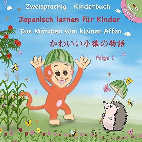 Zweisprachig Japanisch - Deutsch Kinderbuch: Das Märchen vom kleinen Affen: かわいい小猿の物語 Japanisch lesen lernen ( Zweisprachiges Bilderbuch ) für Kinder: ... ( Zweisprachiges Bilderbuch ) für Kinder