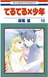 てるてる×少年 10 (花とゆめコミックス)