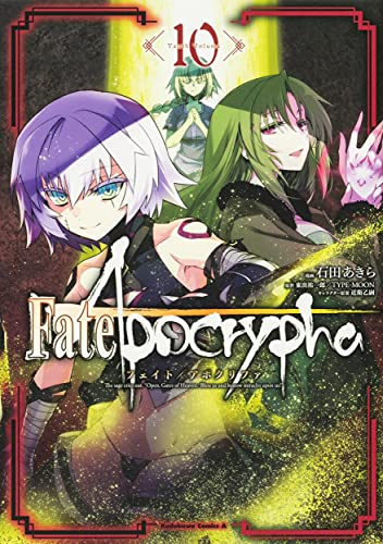 Fate/Apocrypha (10) (角川コミックス・エース)