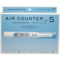 エアカウンターS 家庭用放射線測定器