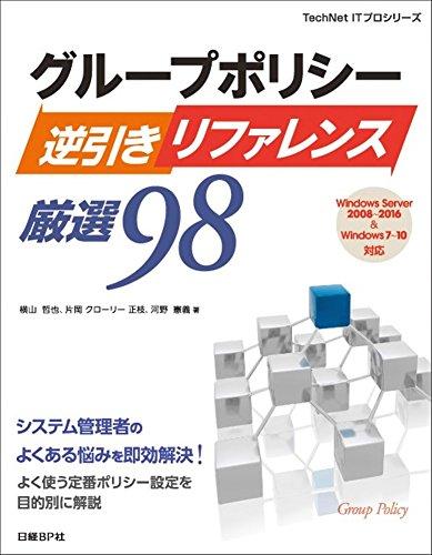 グループポリシー逆引きリファレンス厳選98 Windows Server 2008~2016&Windows 7~10対応 (TechNet ITプロシ...