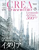 CREA Traveller 2019 Summer NO.58[雑誌]
