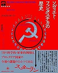 ルスタム・カーツ『ソヴィエト・ファンタスチカの歴史』(共和国)