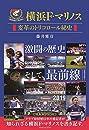 横浜F・マリノス 変革のトリコロール秘史