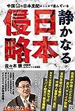 静かなる日本侵略: 中国・韓国・北朝鮮の日本支配はここまで進んでいる