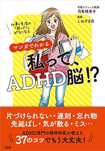 仕事&生活の「困った! 」がなくなる  マンガでわかる 私って、ADHD脳!?