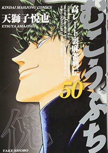 むこうぶち 50 (近代麻雀コミックス)