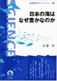 日本の海はなぜ豊かなのか (岩波科学ライブラリー)