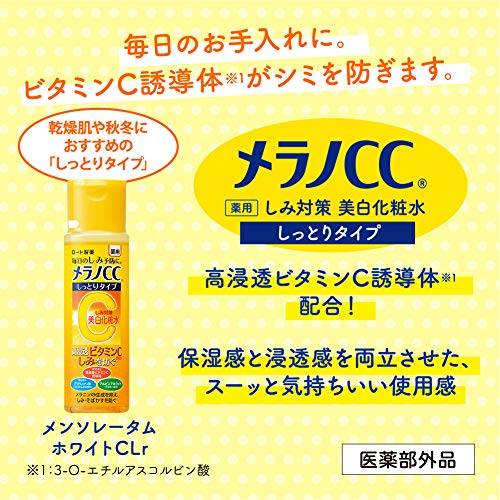 メラノCC薬用しみ対策美白化粧水しっとりタイプ170mL