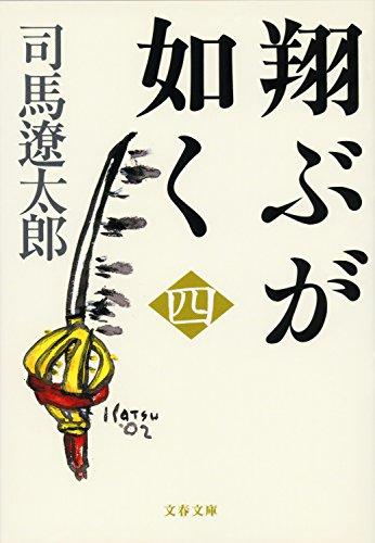 翔ぶが如く(四) (文春文庫)