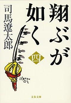 [司馬遼太郎]の翔ぶが如く(四) (文春文庫)