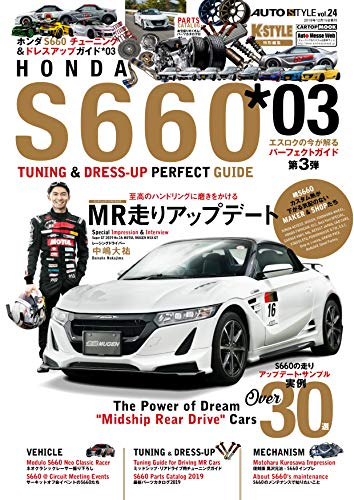 S660*03 AUTO STYLE vol.24 (CARTOPMOOK)