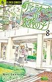 町でうわさの天狗の子 8 (フラワーコミックスアルファ)