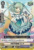 手作りの愛情 エレナ C ヴァンガード Crystal Melody v-eb11-048