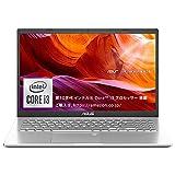 インテル Core i3搭載 ASUS ノートパソコン (8GB・SSD 512GB/15.6インチ/トランスペアレントシルバー)【日本正規代理店品】X545FA-BQ139T/A