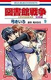 図書館戦争 LOVE&WAR 別冊編 コミック 1-9巻セット [コミック] 弓 きいろ