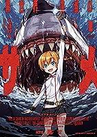 異世界喰滅のサメ 1 (ヴァルキリーコミックス)