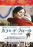 カフェ・ド・フロール─愛が起こした奇跡─ [DVD] image