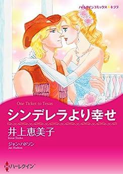 [井上 恵美子, ジャン・ハドソン]のシンデレラより幸せ ハーレクインコミックス