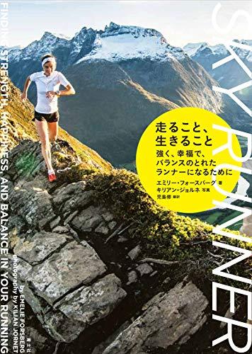 走ること、生きること ―強く、幸福で、バランスのとれたランナーになるために―