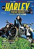 WITH HARLEY Vol.2 (ヤングマシン増刊2020年1月号)