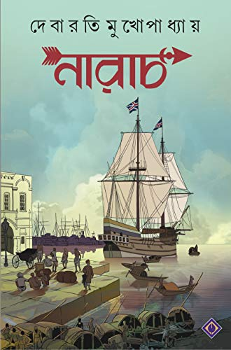 NARACH | Bengali Historical Novel | Debaroti Mukhopadhyay | Bengali Fiction | Bangla Upanyas | Bangla Itihas [Hardcover] Debarati Mukhopadhyay