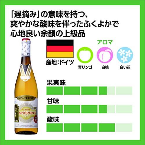 【100年の歴史ある甘口ドイツワイン】ファルケンベルクシュペートレーゼ<マドンナ>[白ワイン甘口ドイツ750ml]