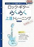 ロック・ギター らくらく上達トレーニング[改訂版] 【CD付】(シンコー・ミュージックMOOK) (シンコー・ミュージックMOOK)
