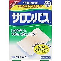 【第3類医薬品】サロンパス 40枚入 ×5
