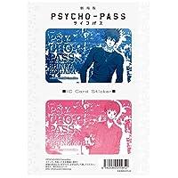 劇場版 PSYCHO-PASS サイコパス ICカードステッカーセット 01(狡噛慎也/常守朱)