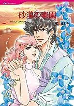 表紙: 砂漠の楽園 (ハーレクインコミックス)   藍 まりと