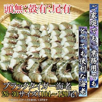 ブラックタイガーえび 26/30サイズ 1.8kg 【冷凍】/(6箱)