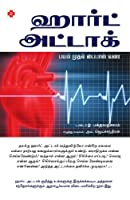 Heart Attack: Bayam Mudhal Bypass Varai