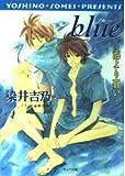 blue―海より蒼い (キャラ文庫)
