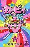 星のカービィ まんぷくプププ ファンタジー (7) (てんとう虫コロコロコミックス)