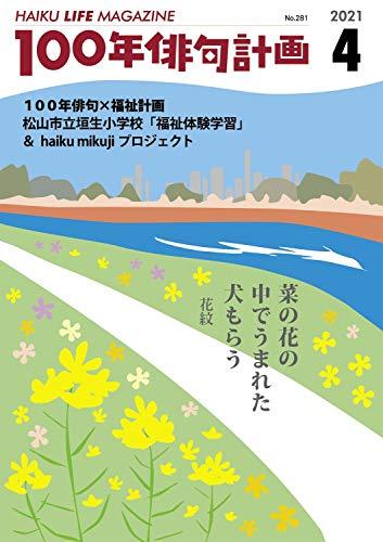 100年俳句計画 2021.04