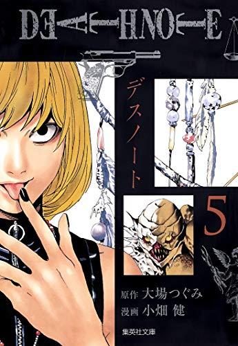 DEATH NOTE 5 (集英社文庫―コミック版)
