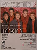Wink up (ウィンク アップ) 2002年 03月号 - wink up